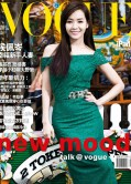 Patty Hou - VOGUE Magazine (Taiwan) - January 2014 Issue