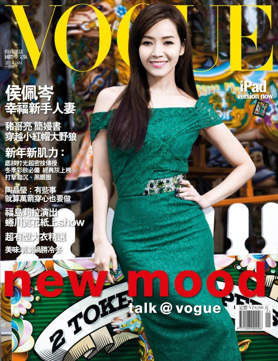 Patty Hou - VOGUE Magazine (Taiwan) - January 2014 Issue