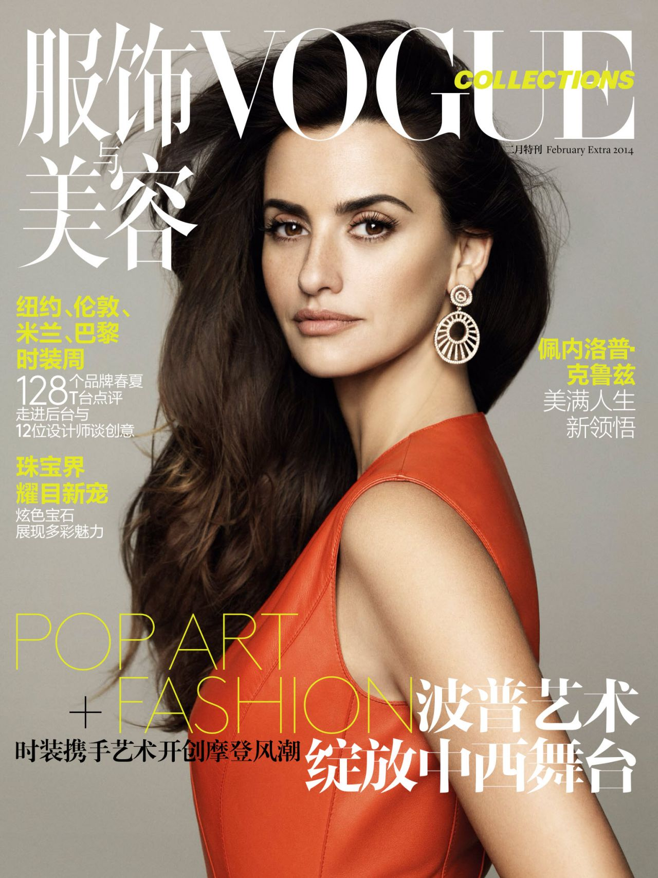 VOGUE Magazine (China) Collections