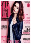 Lily Collins - Femina Magazine (China) - 2014