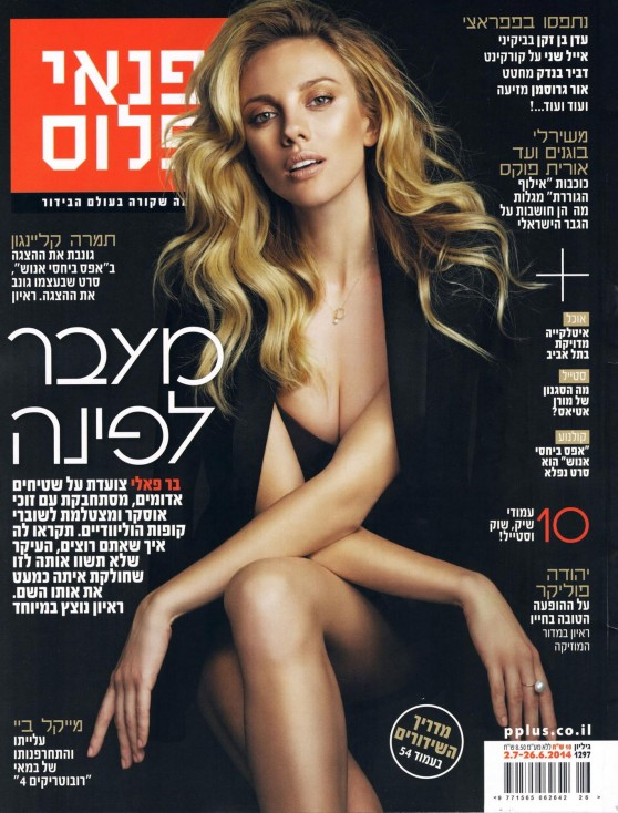 Bar Paly - Pnai Plus Magazine - June 26, 2014
