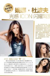 Nina Dobrev - Femina Magazine (China) - September 2014 Issue