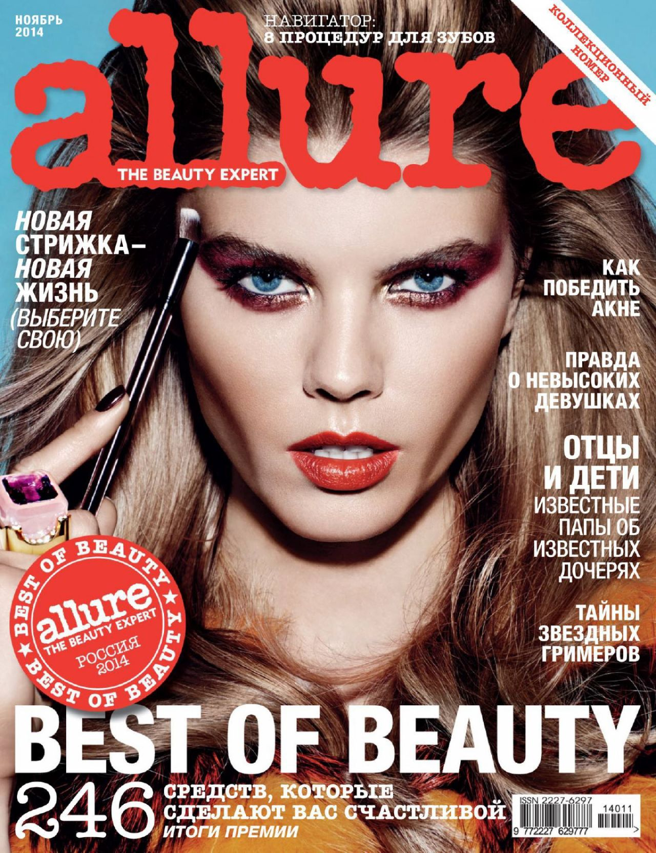 Maryna Linchuk - Allure Magazine (Russia) - November 2014 Issue