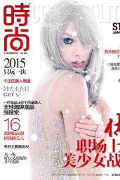 Taylor Swift - Cosmopolitan Magazine (China),  January 2015 Cover