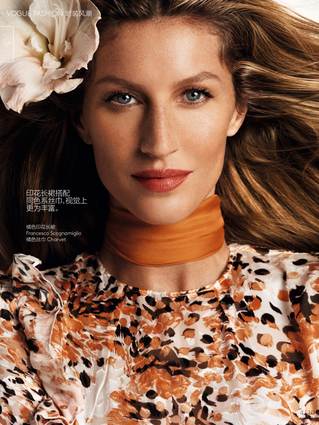 Top 10 Fashion Magazines - Elle, Harper s BAZAAR, Vogue, Marie 39