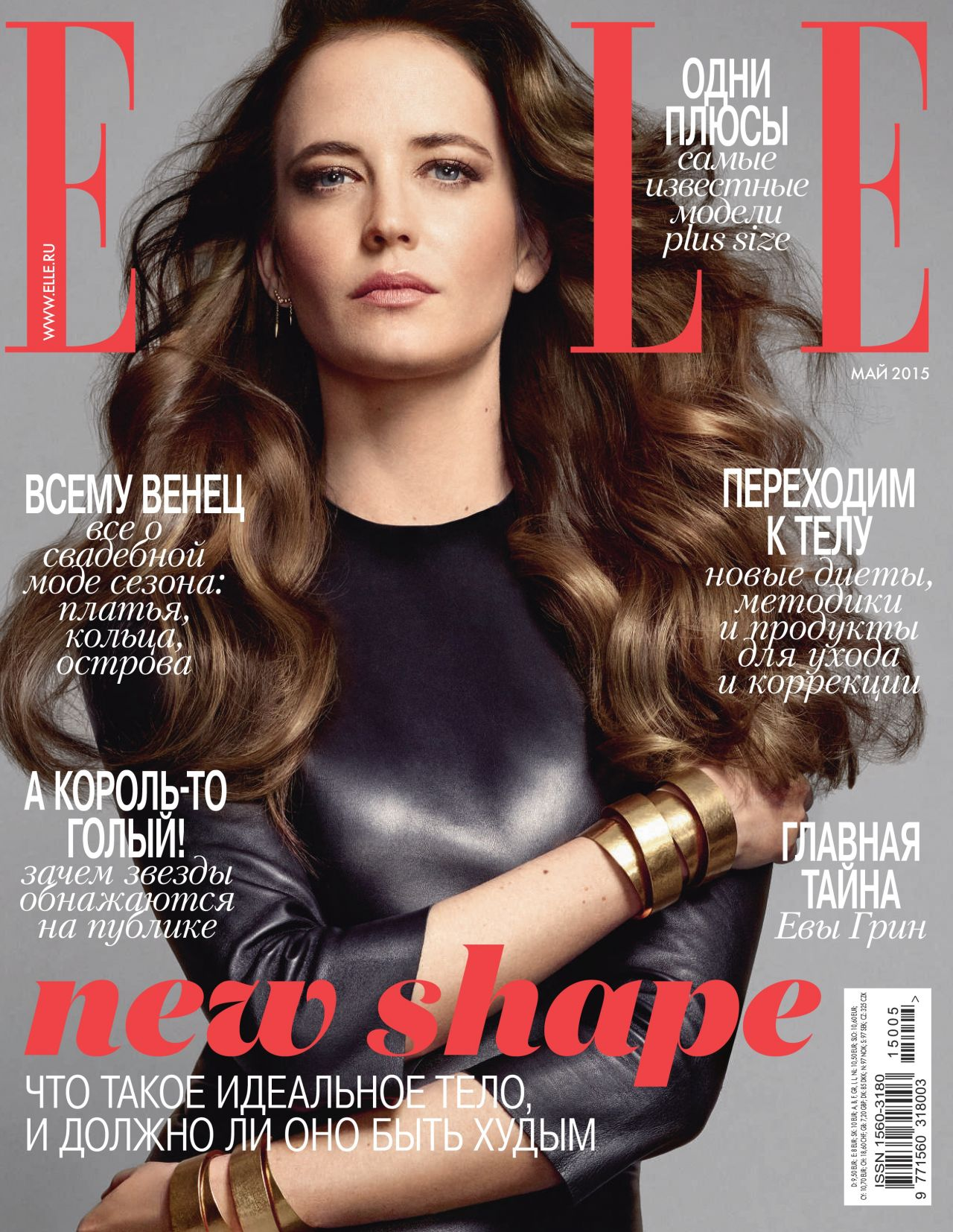 Elle Magazine France February March: Eva Green Latest Photos