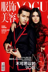Kendall Jenner - Vogue Magazine (China) June 2015 Cover and Photos
