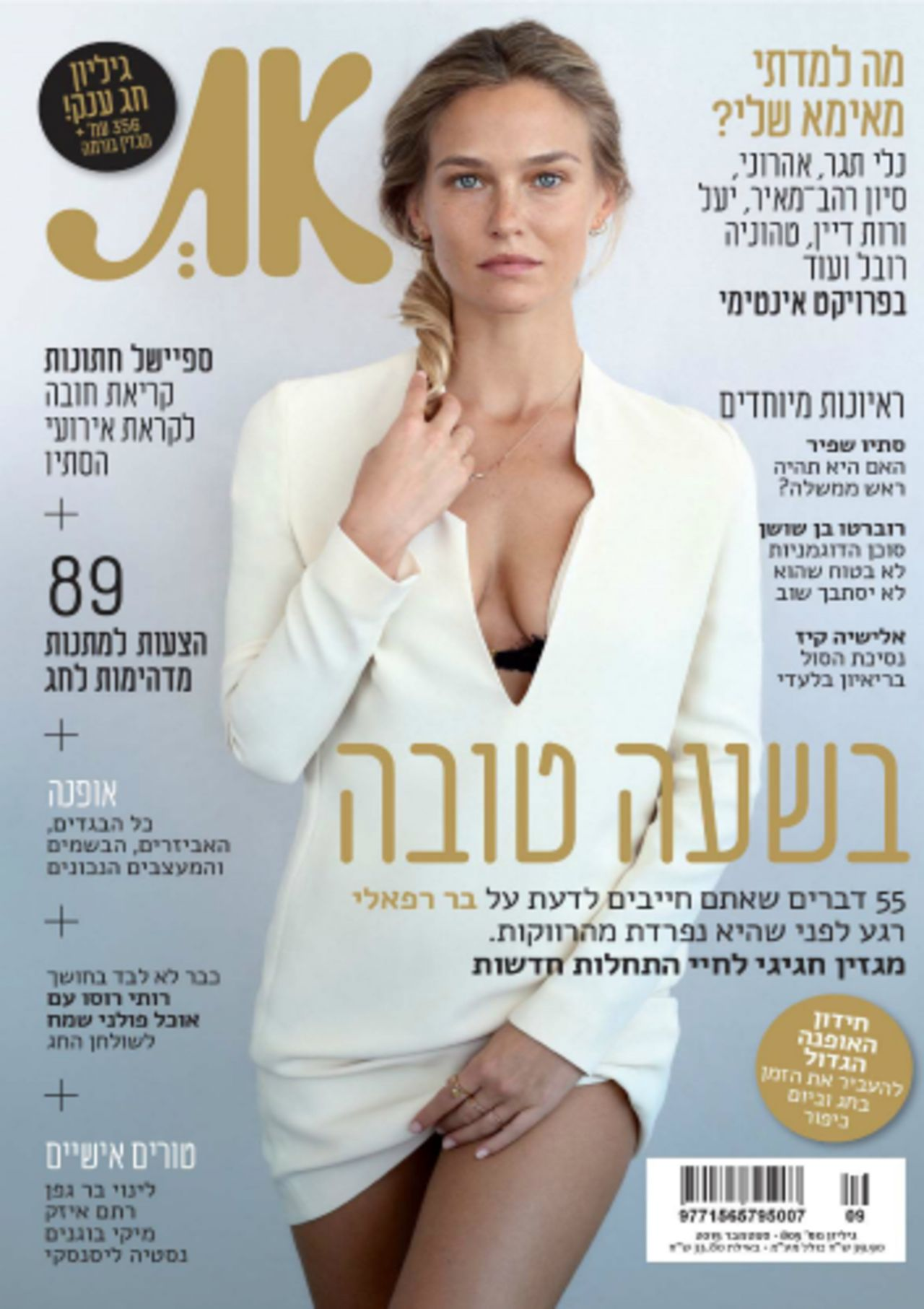 bar refaeli at magazine september 2015 cover and photos. Black Bedroom Furniture Sets. Home Design Ideas