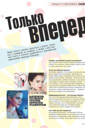 Emma Watson - Oops! Magazine Russia March 2016 Issue