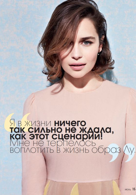 Emilia Clarke - Ooops Magazine  July 2016 Issue