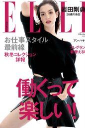 Anne Hathaway - Elle Magazine Japan June 2017 Issue