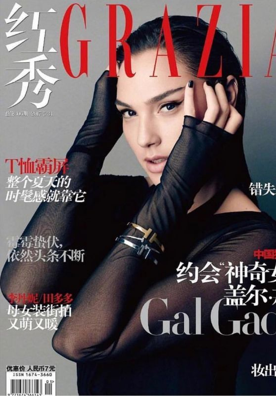 Gal Gadot - Grazia Magazine China June 2017 Cover