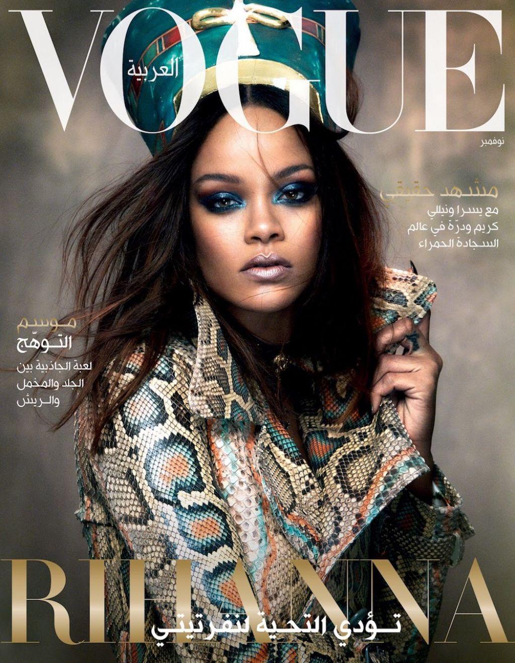 Rihanna - Vogue Arabia November 2017