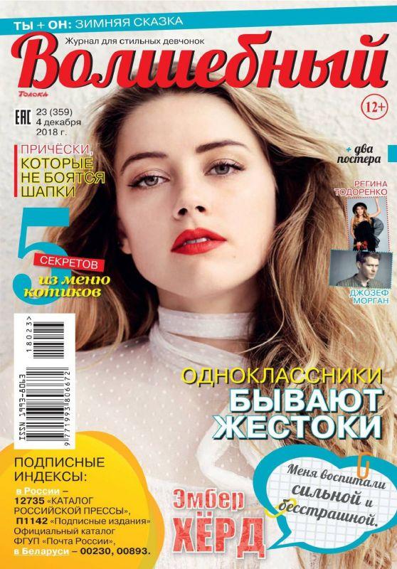Amber Heard - Волшебный Magazine  No23 December 2018