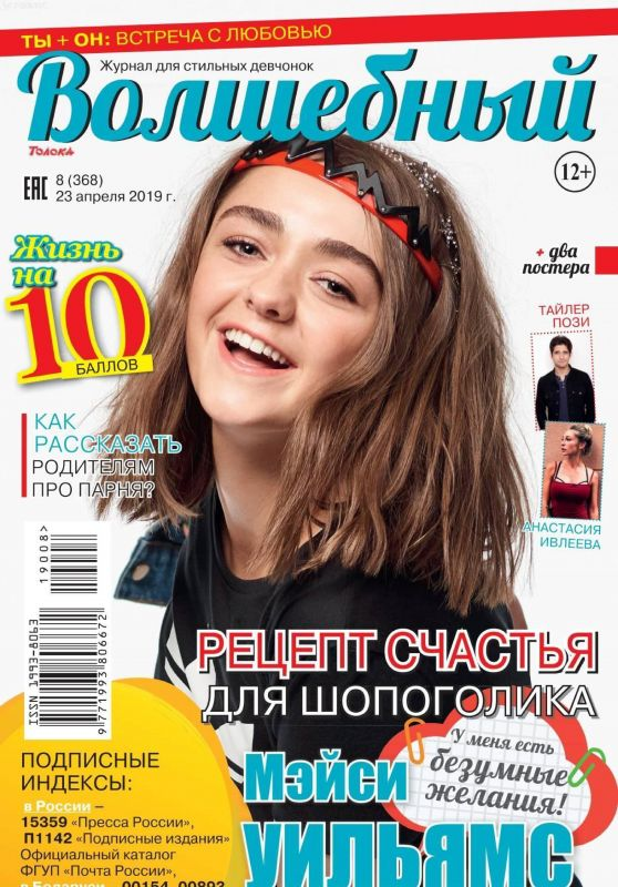 Maisie Williams - Volshebny Magazine Russia April 2019 Issue