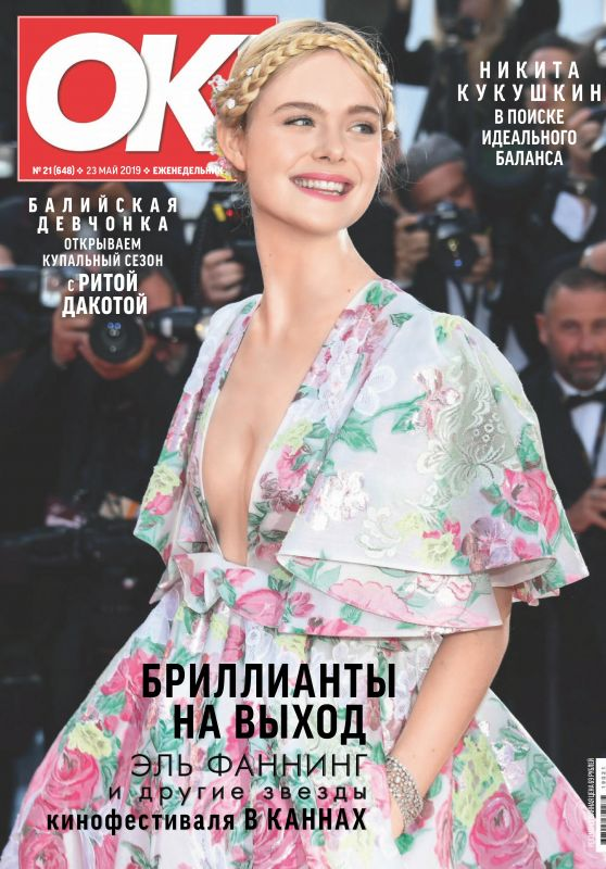 Elle Fanning - OK! Magazine Russia 05/23/2019