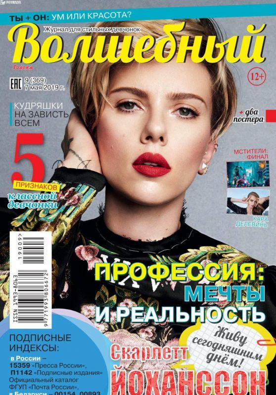 Scarlett Johansson - Volshebny Magazine Russia May 2019 Issue