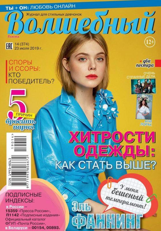 Elle Fanning - Volshebny Magazine No14 2019