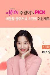 Moon Ga Young - Vanav Korea 2021