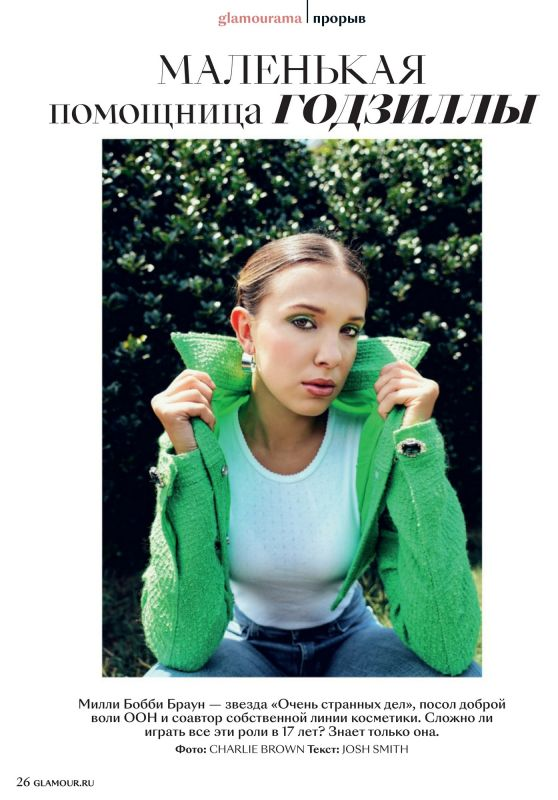 Millie Bobby Brown - Glamour Russia April 2021 Issue