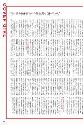 Cara Delevingne - Vogue Japan October 2021 Issue